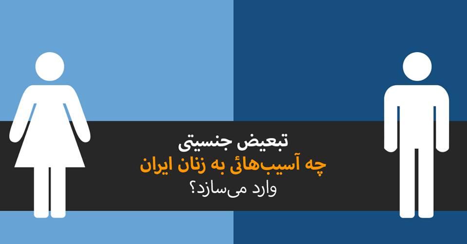 تبعیض جنسیتی در ایران