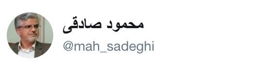 Mahmoohd Sadeghi
